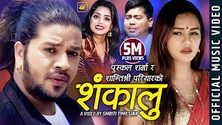 Shankalu - Puskal Sharma & Shanti Shree Pariyar