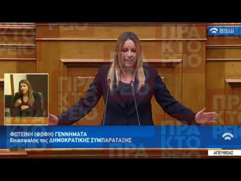 Απόσπασμα ομιλίας της Φώφης Γεννηματά στη Βουλή