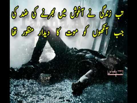 Video New Sad Urdu Poetry - Na Izhar Manzoor THa Na Iqrar - By Tanha Abbas - Rj Haiya VOice - New Nazam download in MP3, 3GP, MP4, WEBM, AVI, FLV January 2017