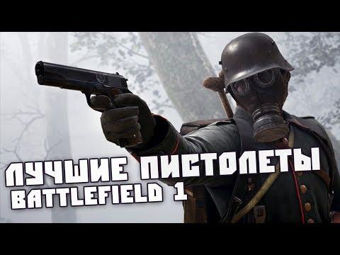 ЛУЧШИЕ ПИСТОЛЕТЫ | BATTLEFIELD 1