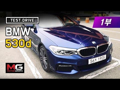 Motorgraph 모터그래프 BMW 5-series