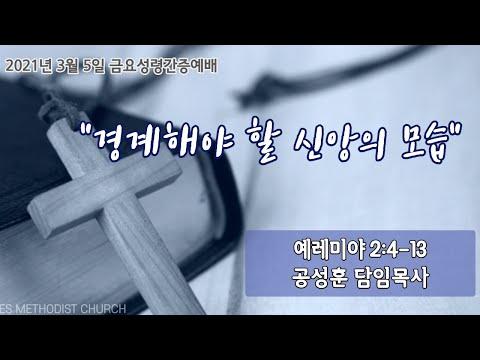 2021년 3월 5일 금요성령간증예배