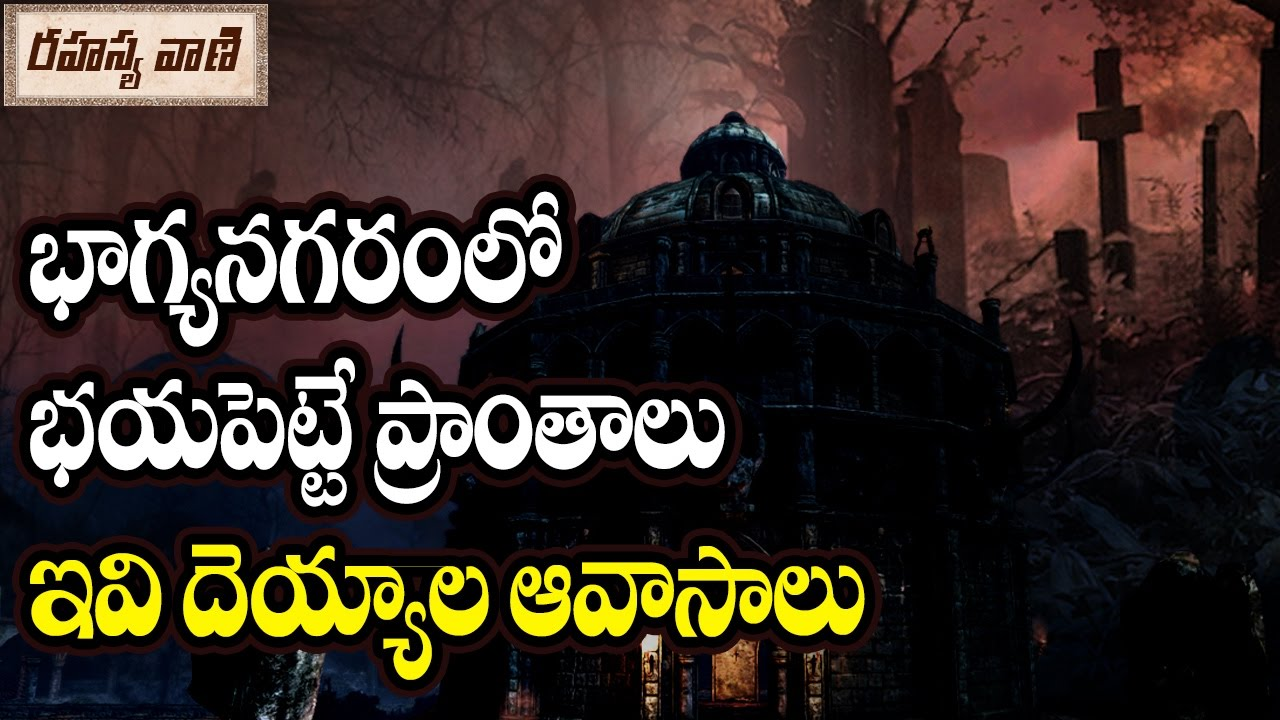 Most Haunted & Dangerous places in Hyderabad