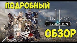 Lineage 2: Revolution – видео обзор