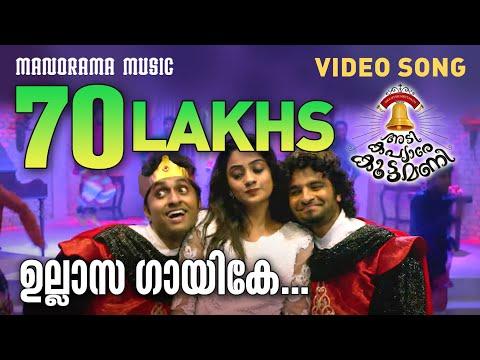 Video ULLASA GAYIKE song from Adi Kapyare Koottamani download in MP3, 3GP, MP4, WEBM, AVI, FLV January 2017