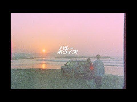 """, title : 'バレーボウイズ """"渚をドライブ""""  (Official Music Video)'"""