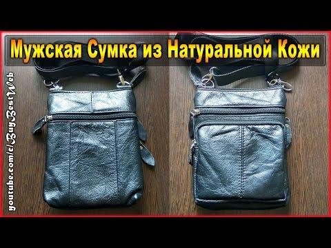 Как купить кожаную сумку на алиэкспресс