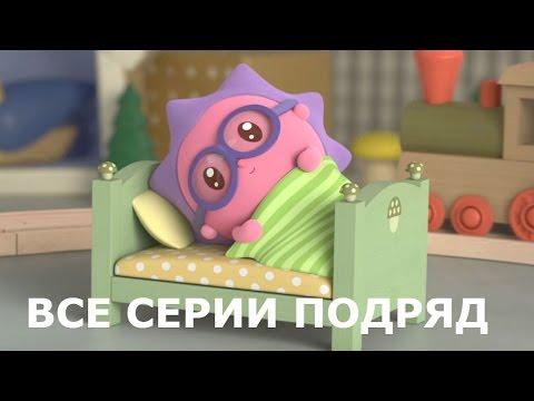 Малышарики - Новые серии - Засоня (67 серия) Дневной сон (видео)