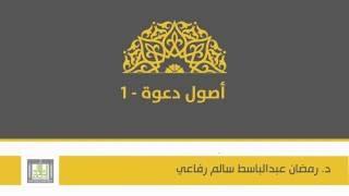 أصول دعوة 1 | الوحدة 3 | القرآن الكريم وخصائصه - 1