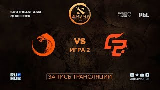 TNC vs Fire Dragon, DAC SEA Qualifier, game 2 [Lex, 4ce]