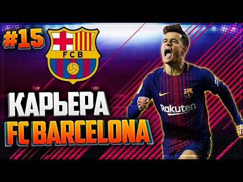 FIFA 18 КАРЬЕРА ЗА БАРСЕЛОНУ ★ |#15| - ВЫШЛИ С ПЕРВОГО МЕСТА ИЗ ГРУППЫ ЛИГИ ЧЕМПИОНОВ ???