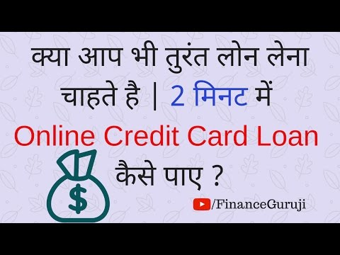 Video [Hindi] How To Get Online Personal Loan On Credit Card In Just 2 Minutes? download in MP3, 3GP, MP4, WEBM, AVI, FLV January 2017