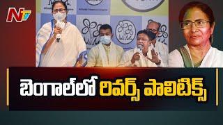 బెంగాల్ లో రివర్స్ పాలిటిక్స్.! | Big Shock To BJP, Mukul Roy Returns To TMC