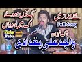 Hik Toon Howain Hik Main Howan | Wajid Ali Baghdadi | New Mehfil Recording | Vicky Babu Production