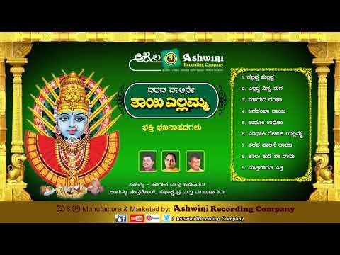 Varava Palise Thayi Yallamma | Audio Jukebox | Kannada Devotional Songs