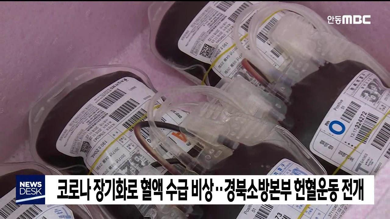 코로나 장기화로 혈액수급 비상
