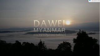Dawei Myanmar  city images : วิถีพุทธ ณ เมืองทวาย Dawei Myanmar