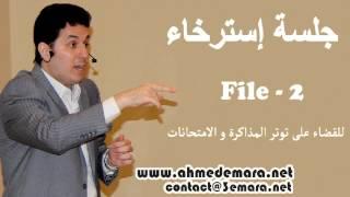 د.أحمد عمارة - توتر الامتحانات 2-3
