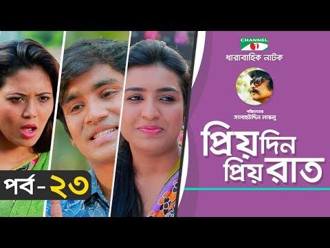 Download Priyo Din Priyo Raat   Ep 23   Drama Serial   Niloy   Mitil   Sumi   Salauddin Lavlu   Channel i TV hd file 3gp hd mp4 download videos