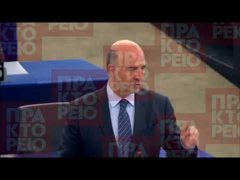 Ομιλία Πιέρ Μοσκοβισι στο Ευρωπαικό Κοινοβούλιο για την ολοκλήρωση του τρίτου Ελληνικού Προγράμματος