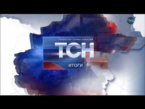 ТСН-Итоги 12.01.2018