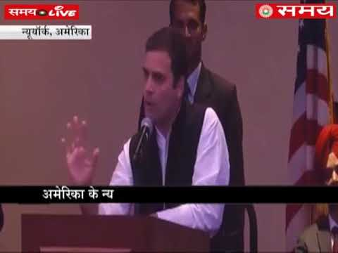 Rahul Gandhi addressed the Indian community in New York City of America