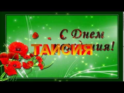 Поздравления днем рождения таисия