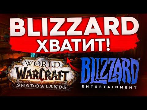 BLIZZARD ХВАТИТ! Куда катится world of warcraft
