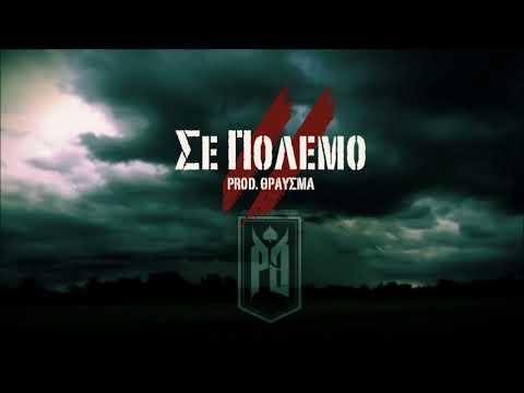 Ραμμένος Άσσος - Σε Πόλεμο II (Prod. Θραύσμα) (видео)