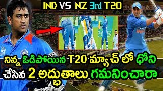 MS Dhoni Patriotism In IND Vs NZ 3rd T20 Match|India Vs New Zealand T20 Highlights|Filmy Poster