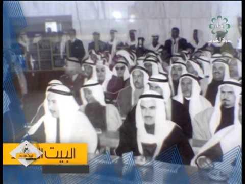تقرير عن دستور دولة الكويت