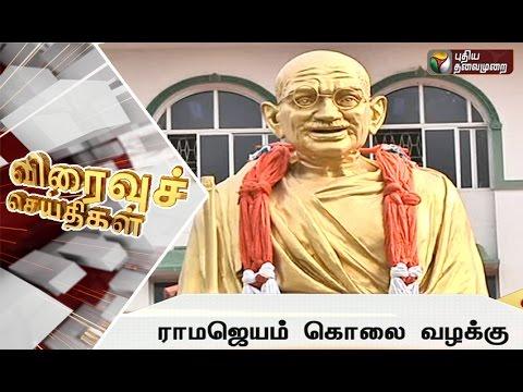 Speed-News-10-08-2016-Puthiyathalaimurai-TV