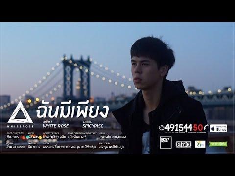 �ѹ����§ OST. Hormones ��������� Season 2 [MV]