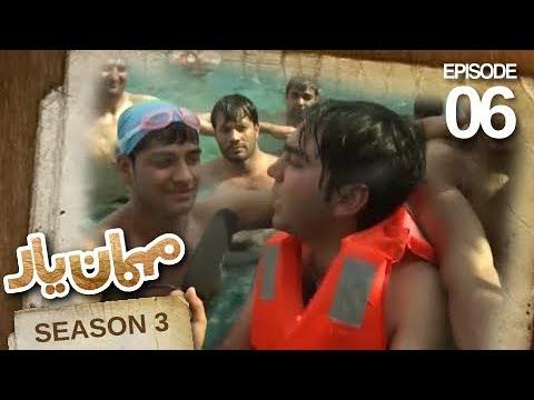 Video مهمان یار- فصل سوم - قسمت ششم / Mehman-e-Yaar - Season 3 - Episode 6 - Swimmers download in MP3, 3GP, MP4, WEBM, AVI, FLV January 2017