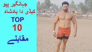 All pakistan kabaddi jahangir papu Top 10 kabaddi fighting videos
