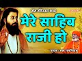 sant ravidas shabad mere sahib raji ho by bhakat ramniwas