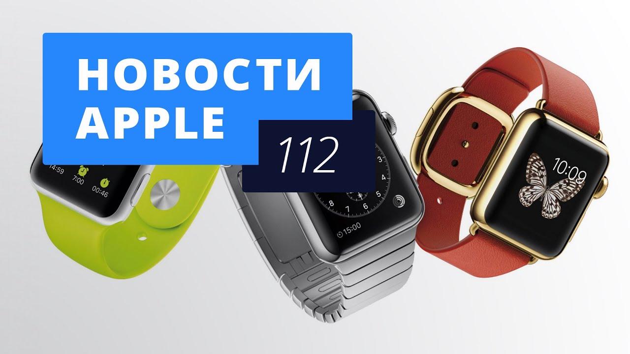 Фото: appleinsider.ru