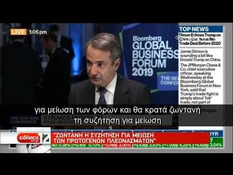 Ο πρωθυπουργός στο Bloomberg: Η Ελλάδα έχει αλλάξει σελίδα | 26/09/2019 | ΕΡΤ