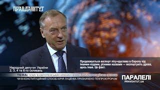 «Паралелі» Олександр Лавринович: чому в європейських країнах немає антикорупційних органів