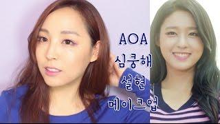 Video AOA 심쿵해 설현 커버 메이크업 / AOA - Heart attack seol hyun cover makeup : jinablog MP3, 3GP, MP4, WEBM, AVI, FLV Maret 2018