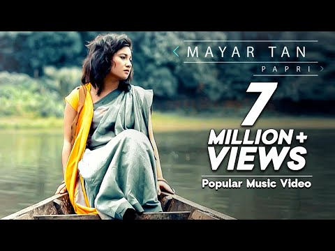 Download Mayar Tan | Bangla Music Video | Papri | Mahmud Jewel | JK Majlish HD Mp4 3GP Video and MP3