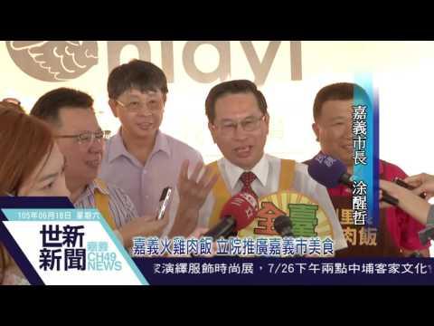 105.6.18-嘉義火雞肉飯 立院推廣嘉義市美食