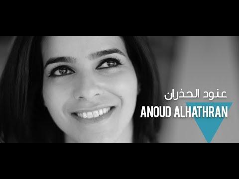 Journey: Anoud AlHathran مسيرة عنود الحذران