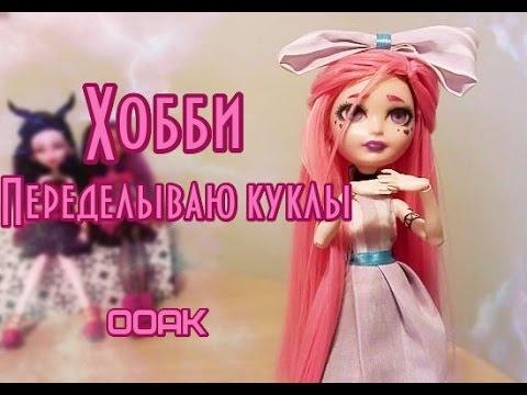 Хобби - OOAK. Видео-урок, как создать авторскую куклу. (видео)