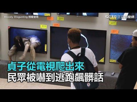 貞子從電視爬出來 民眾被嚇到逃跑飆髒話