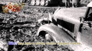 """Песенка фронтового шофёра"""