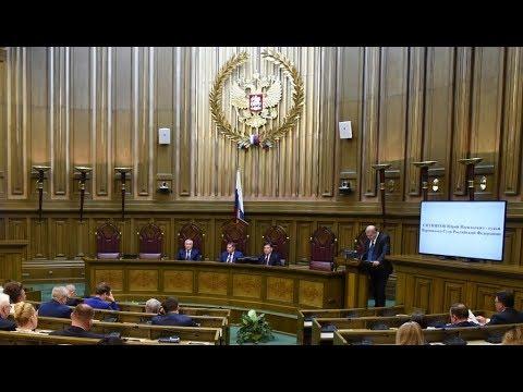 Заседание Пленума Верховного Суда РФ 29 мая 2018 года - DomaVideo.Ru