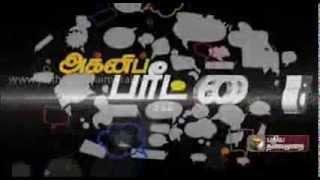 Agni Paritchai : Tamilaruvi Manian (26/01/2014) - Part 5 - Puthiya Thalaimurai TV
