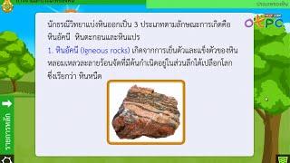 สื่อการเรียนการสอน การจำแนกประเภทของหิน ม.2 วิทยาศาสตร์