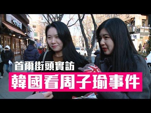 老外街訪韓國人對「子瑜道歉事件」的看法,沒想到他們..